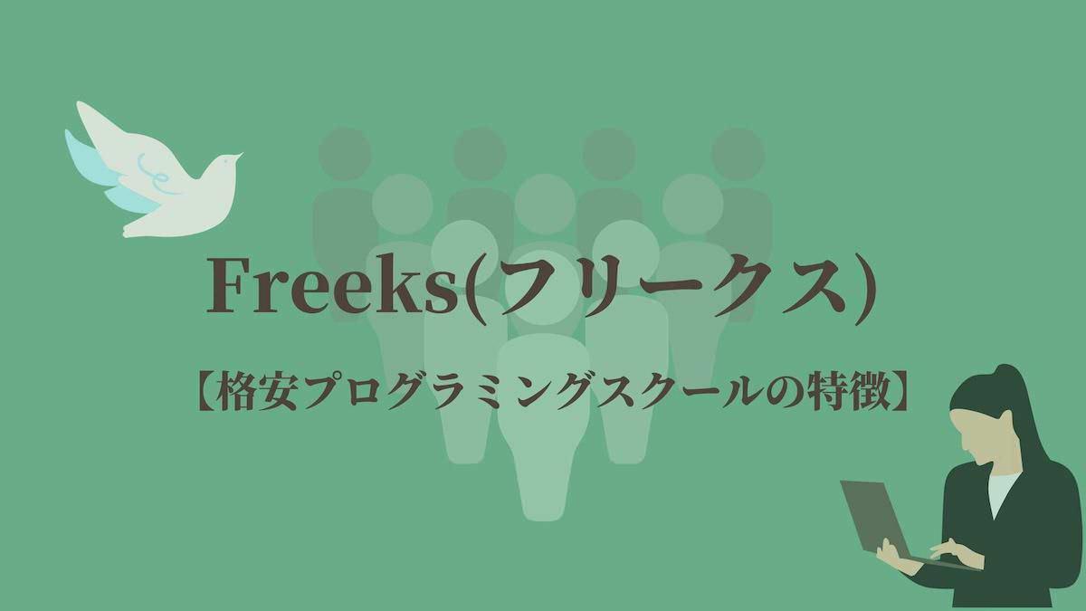 Freeks(フリークス)【格安なプログラミングスクールの特徴】