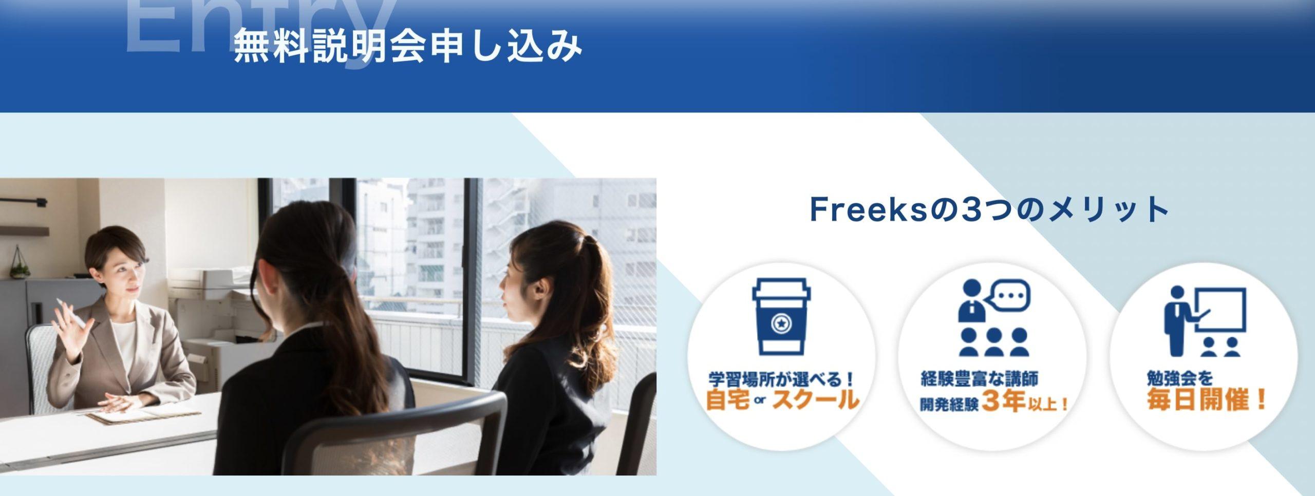 Freeks(フリークス)の無料説明会