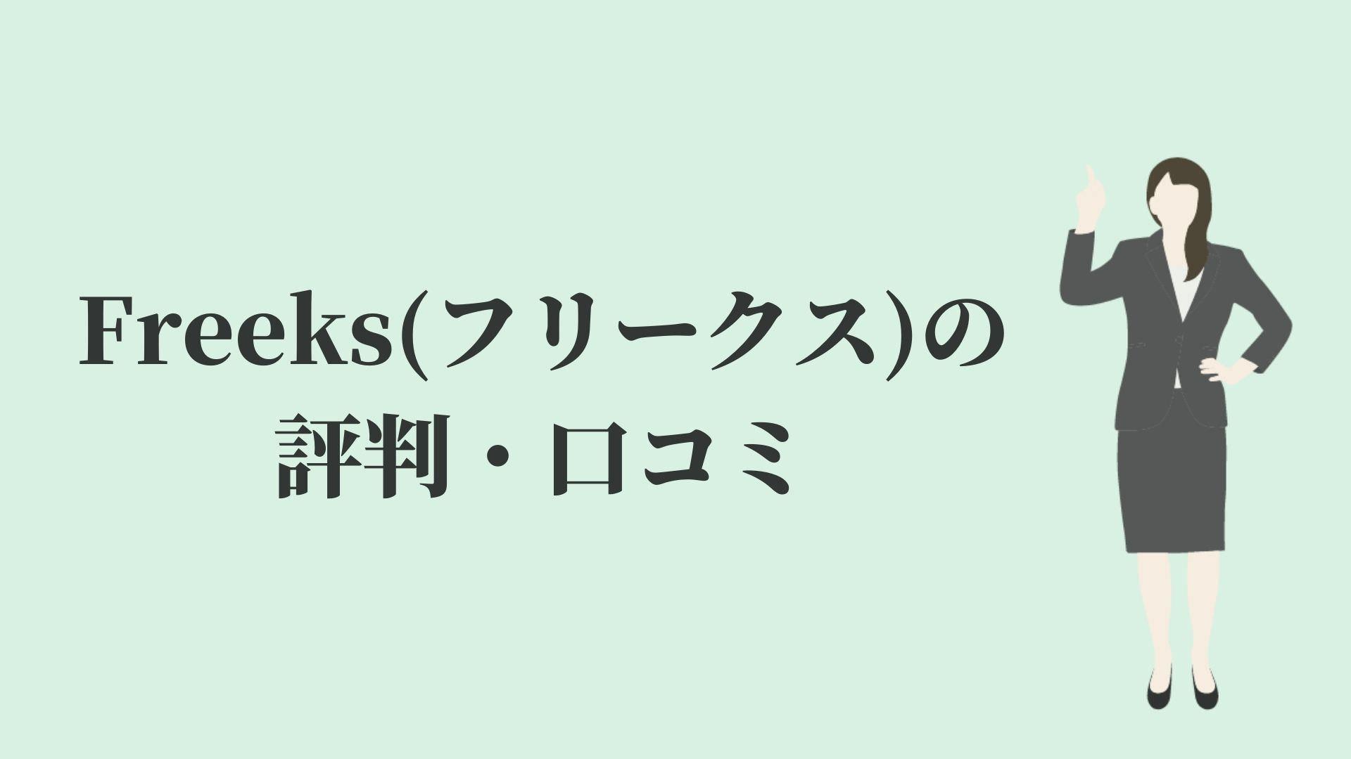 Freeks(フリークス)の評判・口コミ