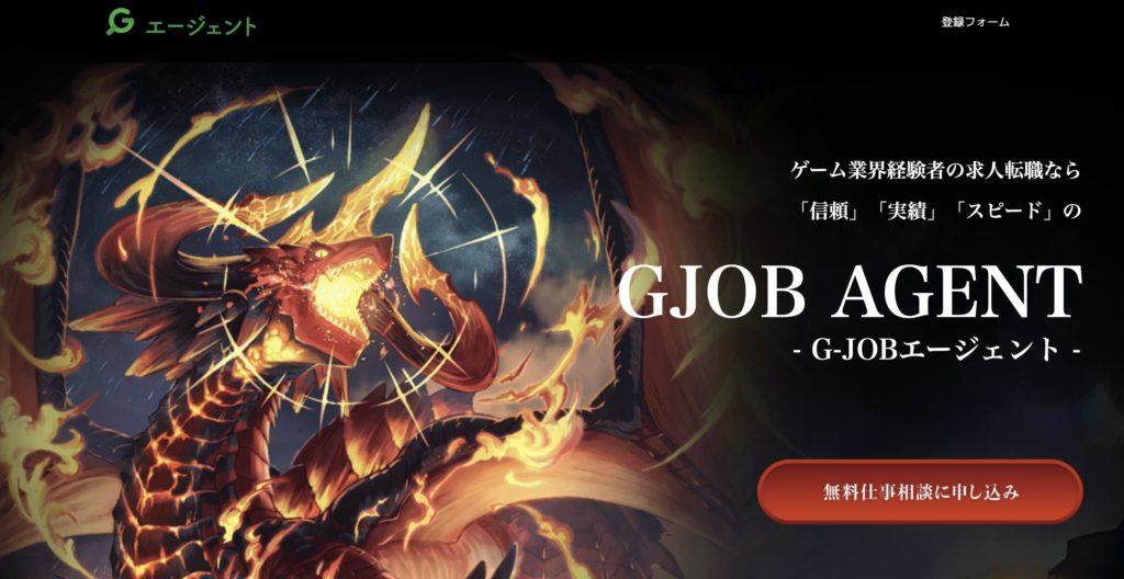G-JOBエージェントのトップページ