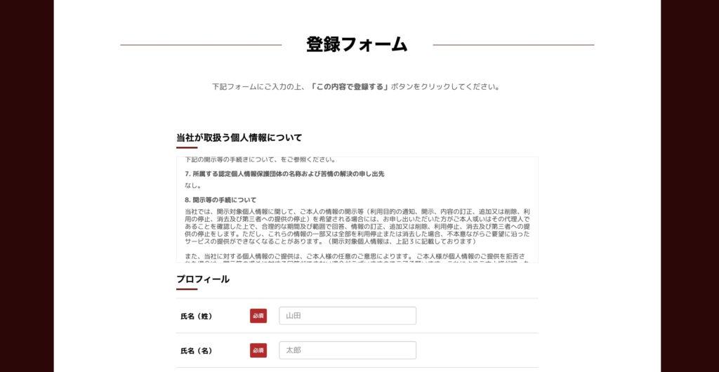 G-JOBエージェントの登録画面NO1