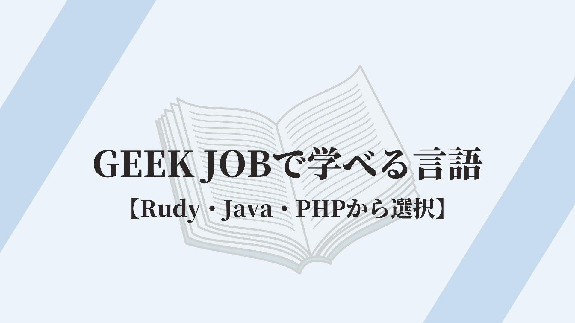 GEEK JOBで学べる言語【Rudy・Java・PHPから選択】