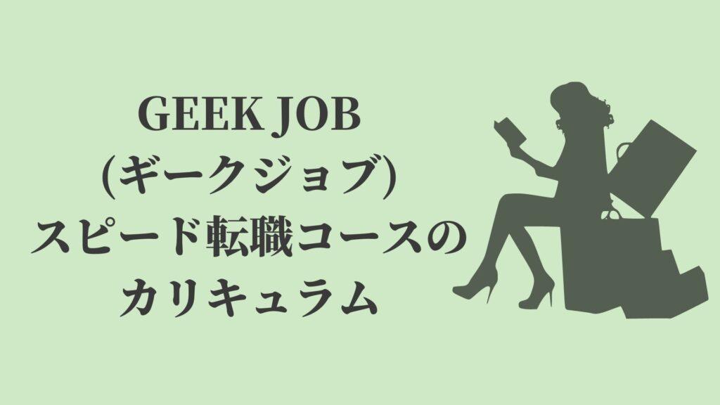 GEEK JOB(ギークジョブ)スピード転職コースの評判・口コミ