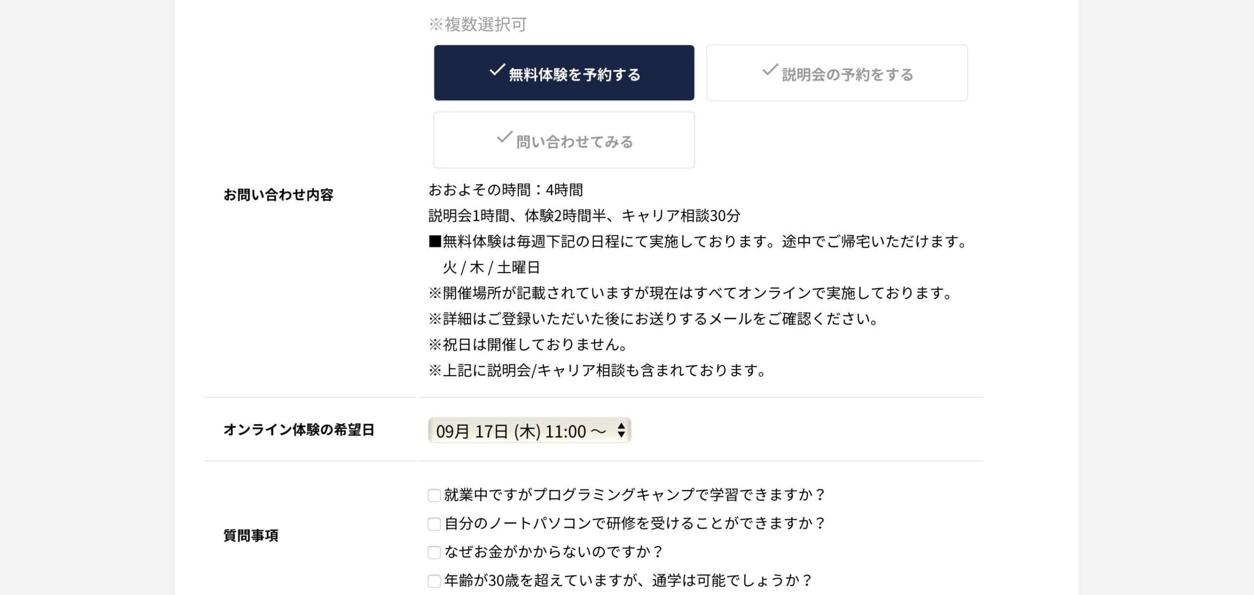 GEEKJOBのプロフィール入力ページNO2
