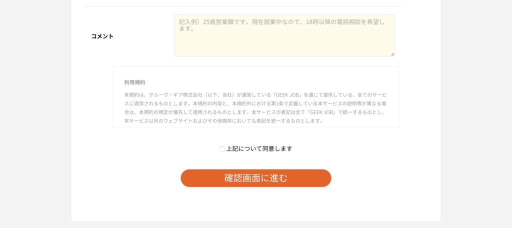 GEEKJOBのプロフィール入力ページNO3