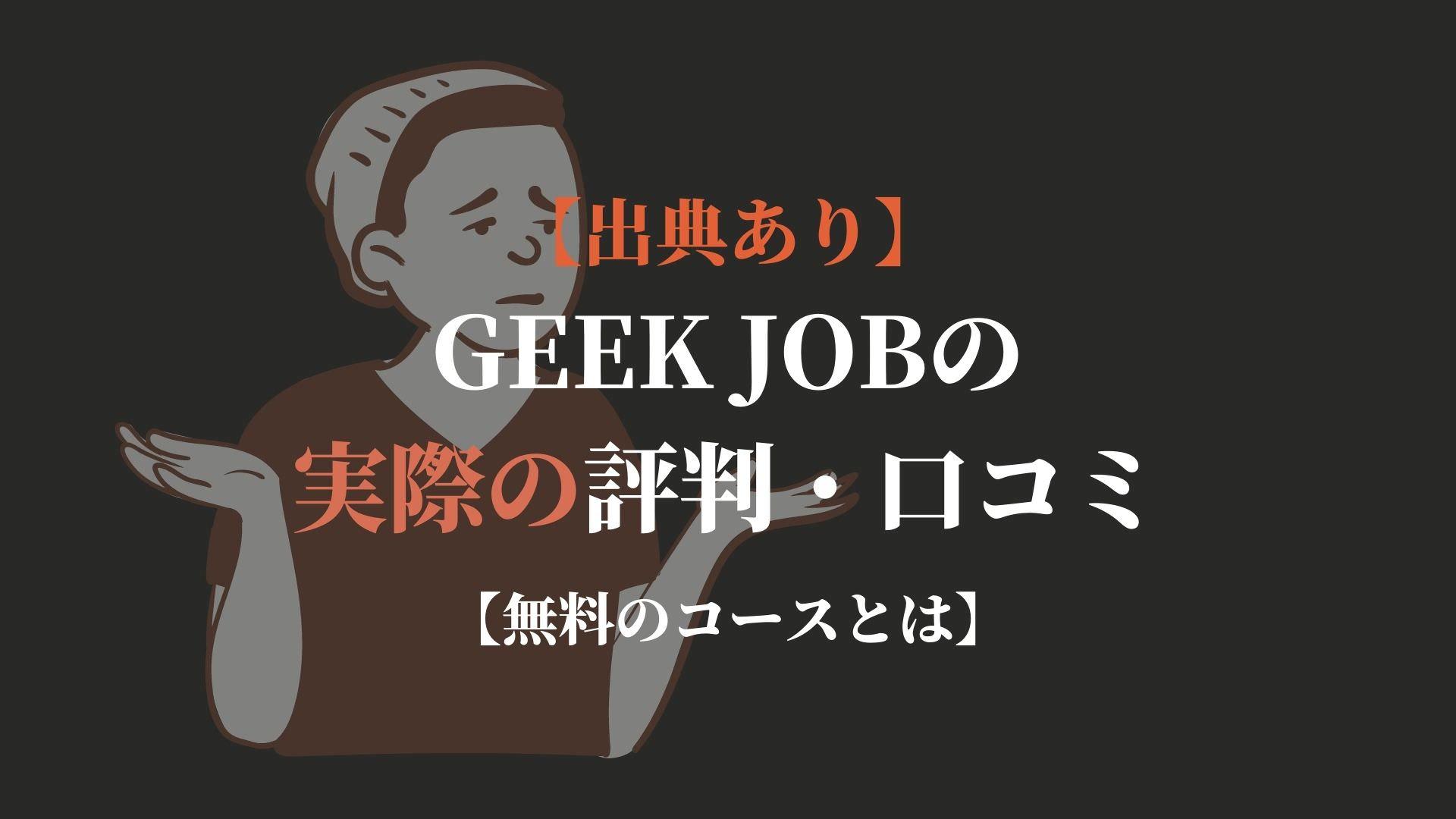 GEEKJOBの評判口コミ【無料のコースとは】