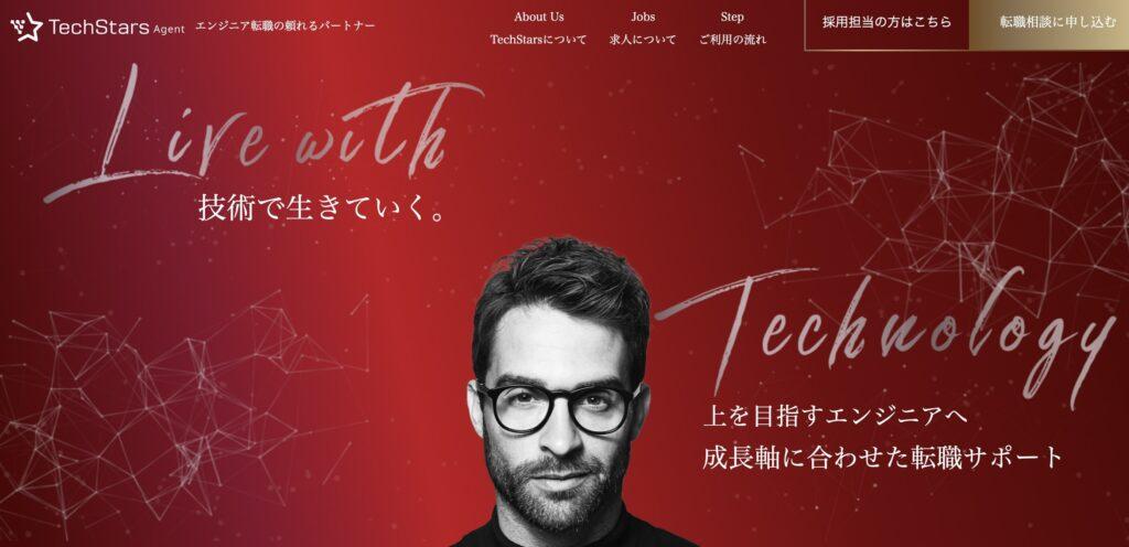 Tech Stars Agentのトップページ