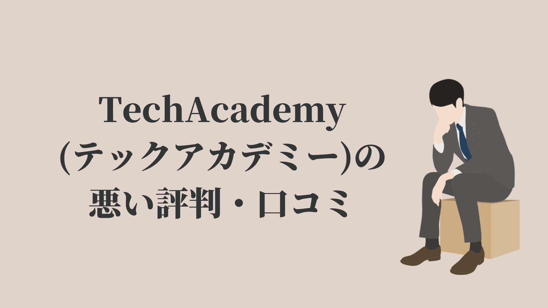 TechAcademy(テックアカデミー)の悪い評判・口コミ
