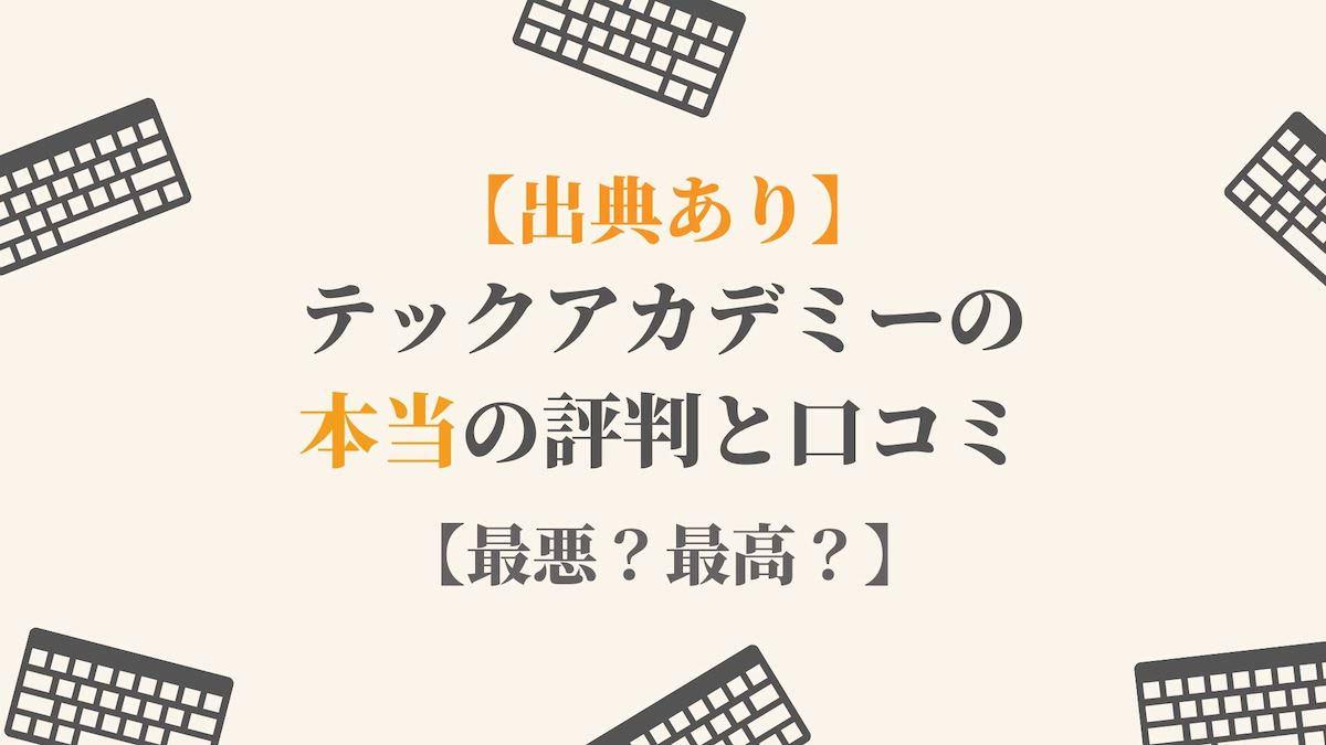 TechAcademy(テックアカデミー )の評判と口コミ【最悪?】
