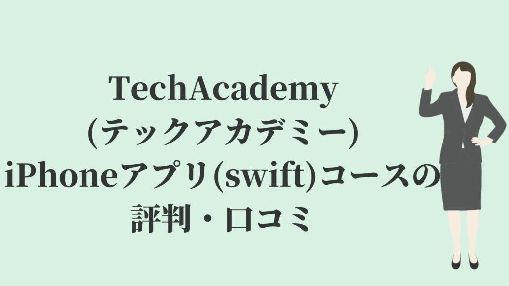 TechAcademy(テックアカデミー)iPhoneアプリ(swift)コースの評判・口コミ