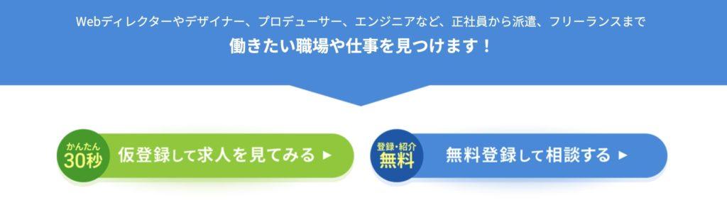 Webistの登録ボタン
