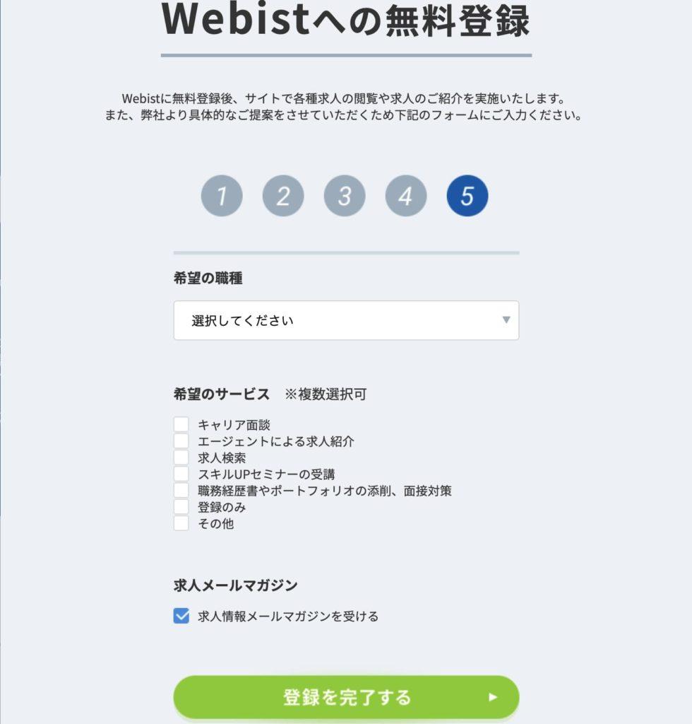 Webistの登録画面(最後)