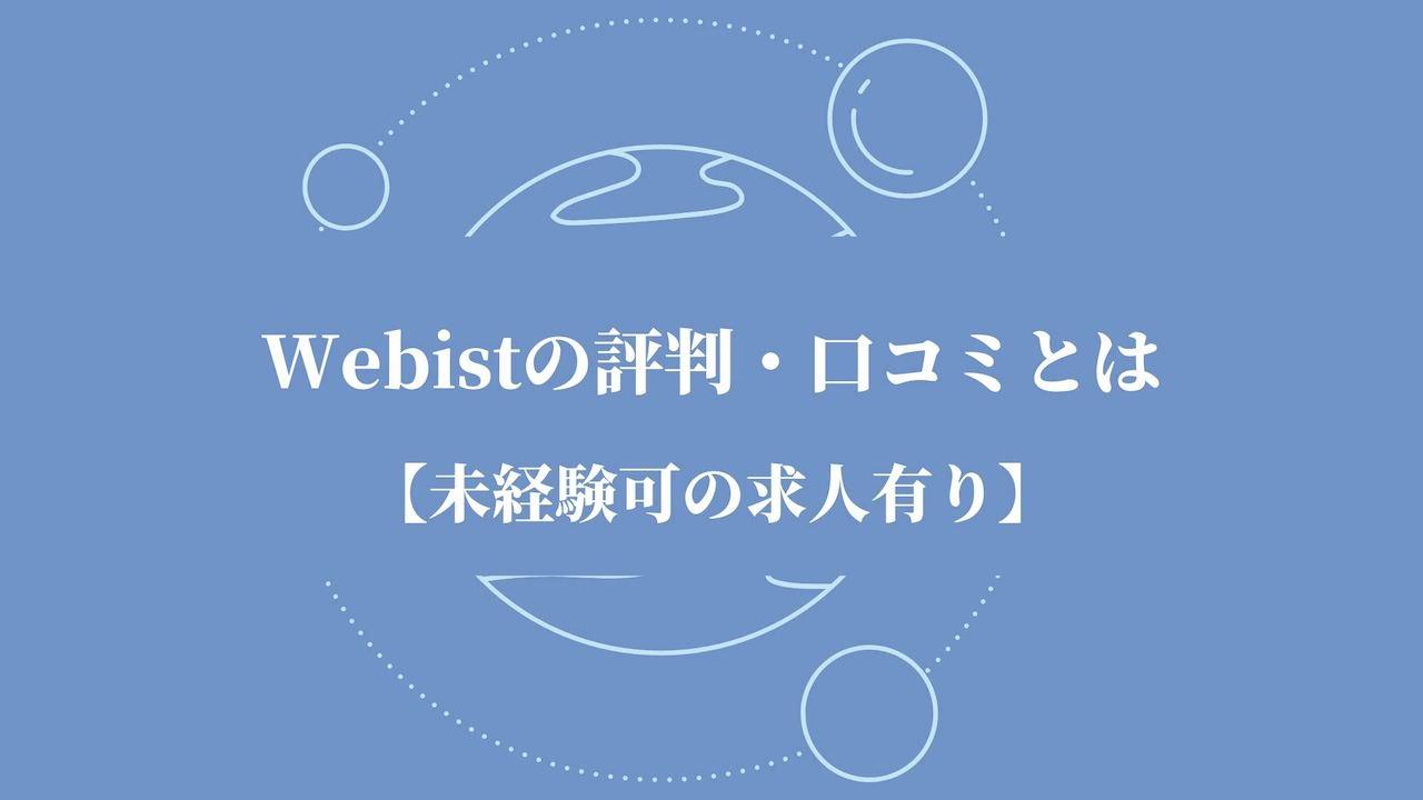 Webistの評判口コミとは【未経験可の求人あり】