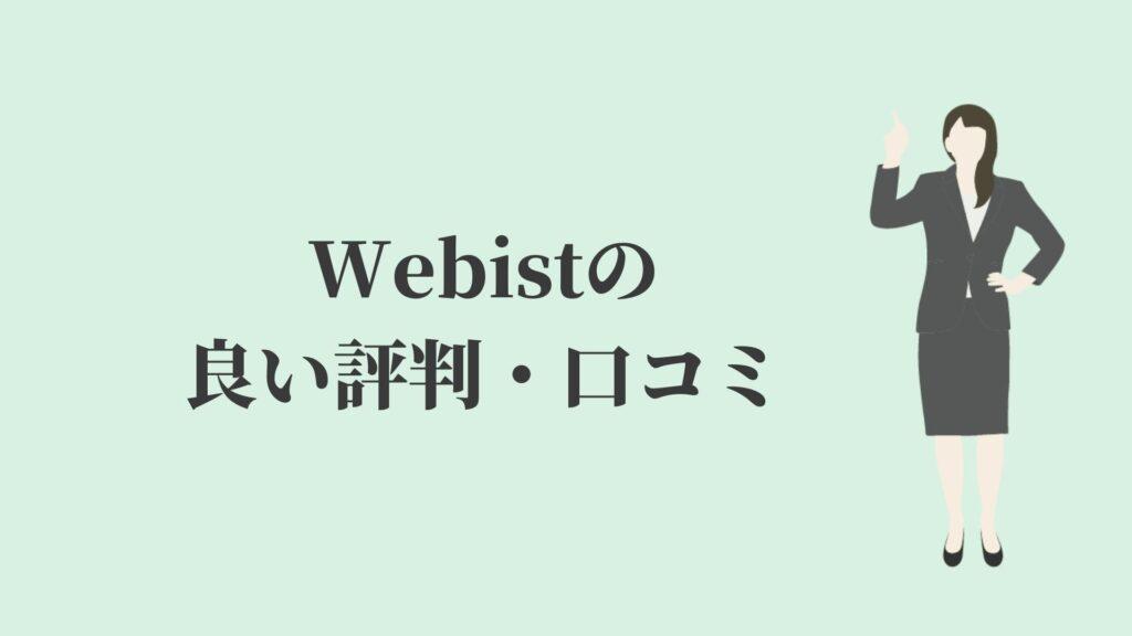 Webist(ウェビスト)の良い評判・口コミ