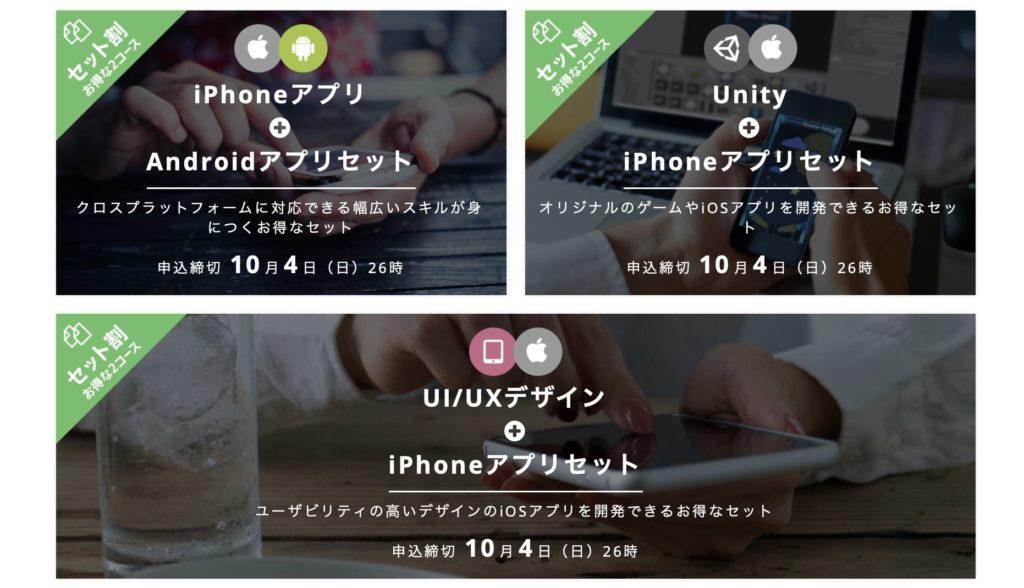 iPhoneアプリ(swift)コースのセット