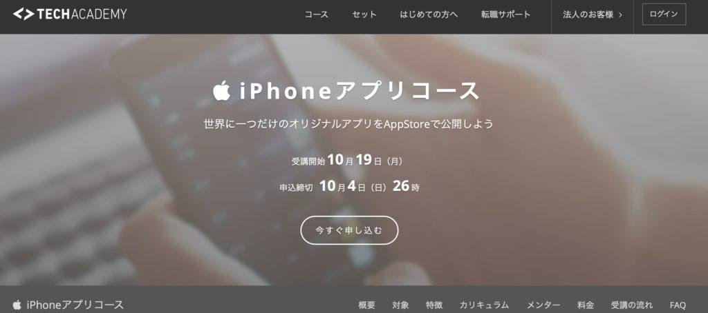 iPhoneアプリ(swift)コースのトップページ