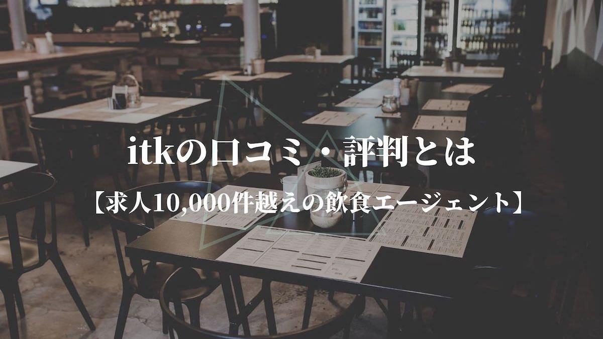 itkの評判・口コミ【求人10,000越えの飲食エージェント】