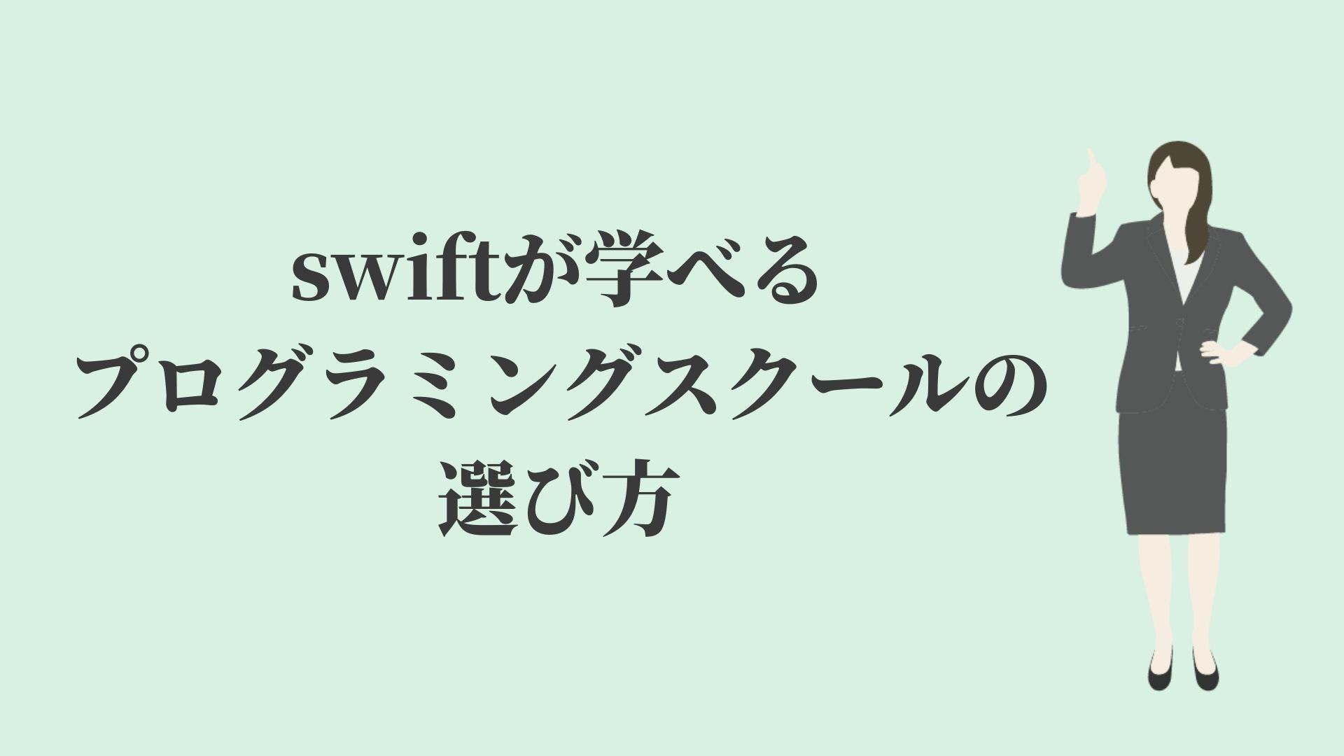 swiftが学べるプログラミングスクールの選び方