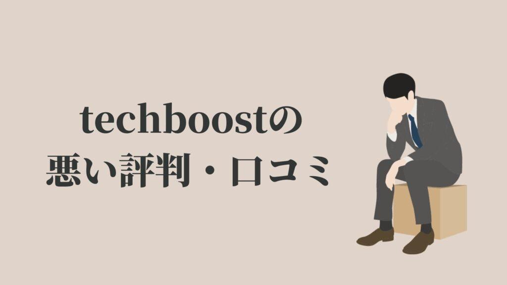 techboost(テックブースト)の悪い評判・口コミ