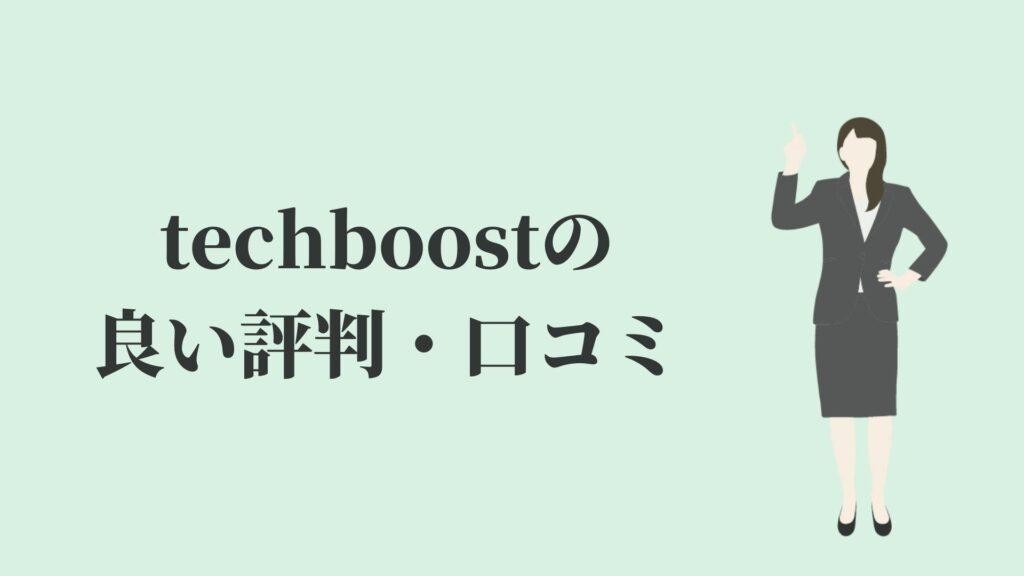 techboost(テックブースト)の良い評判・口コミ