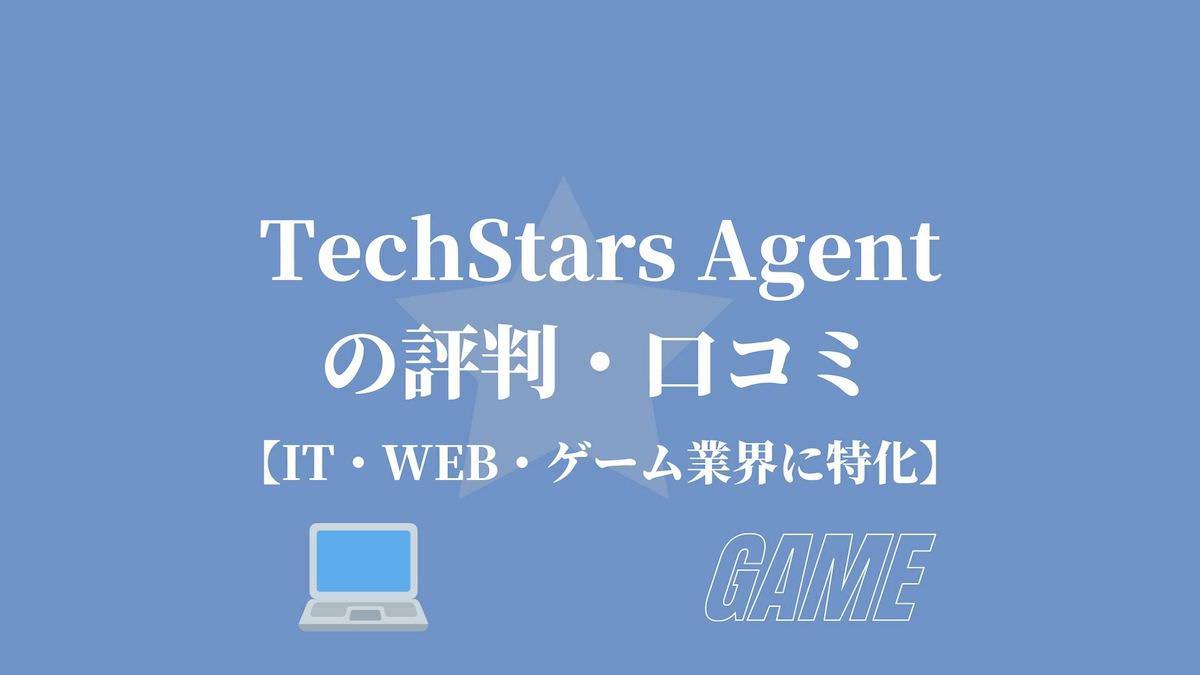 techstarsagentの評判・口コミ