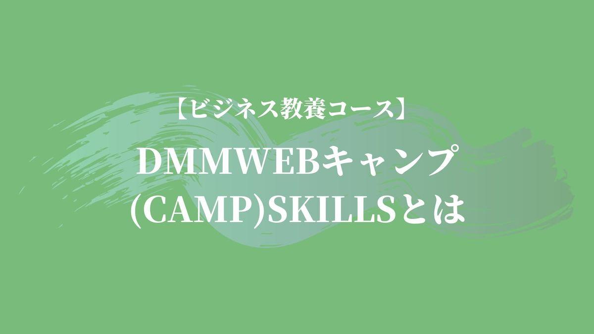 【ビジネス教養コース】DMMWEBキャンプ(CAMP)SKILLSとは