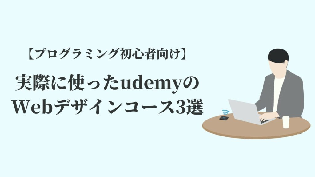 【プログラミング初心者向け】実際に使ったudemyのWebデザインコース3選