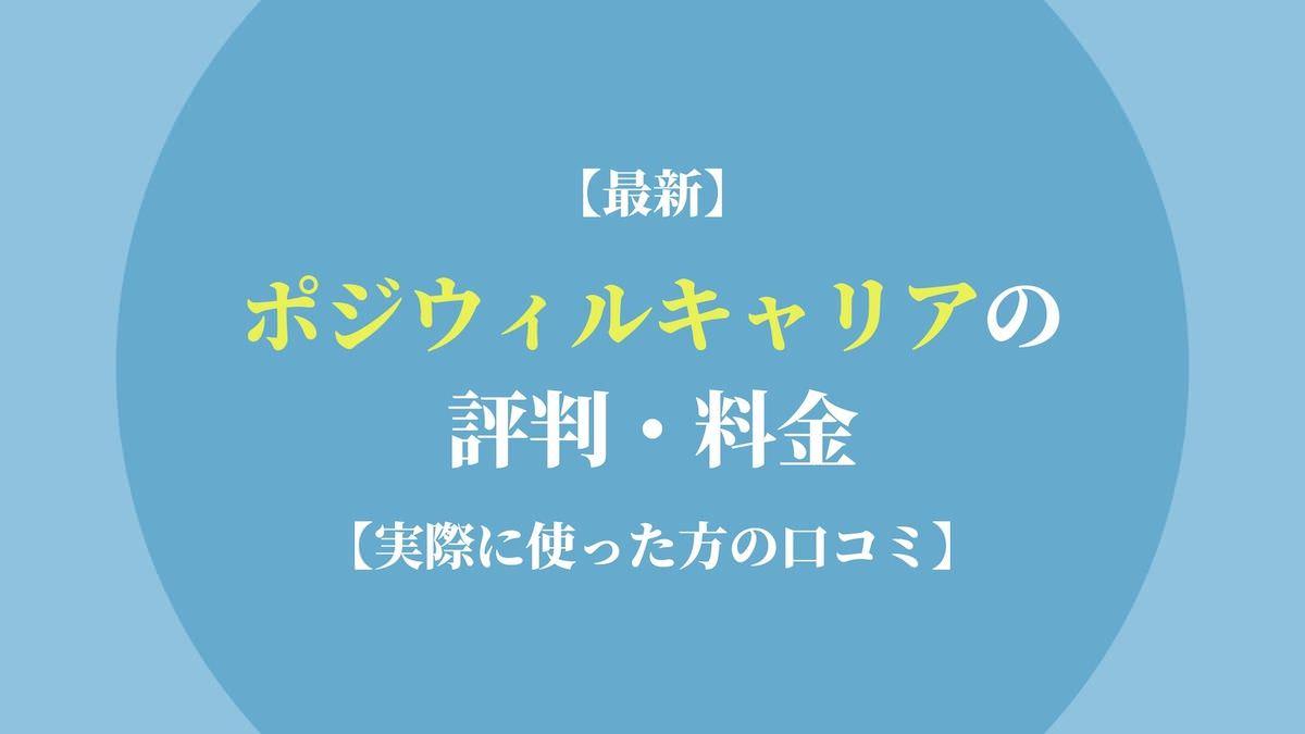 【最新】ポジウィルキャリアの評判・料金【実際に使った方の口コミ】