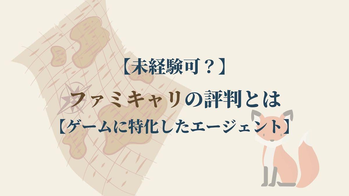 【未経験可?】ファミキャリの評判【ゲームに特化したエージェント】