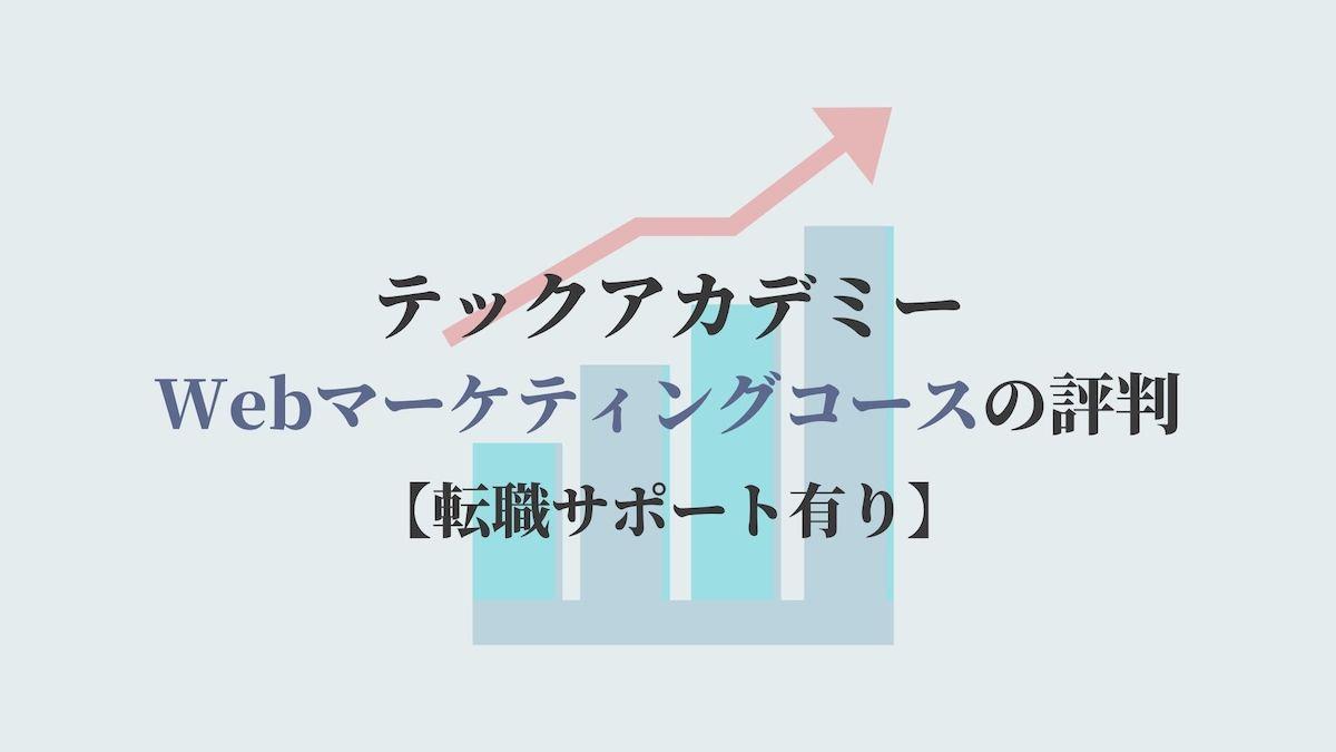 テックアカデミーWebマーケティングコースの評判【転職サポート有り】