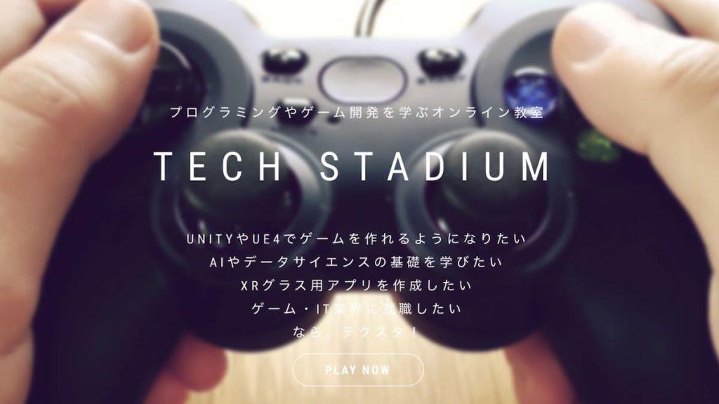 テックスタジアムの評判・口コミ・料金とは【ゲーム開発に特化】