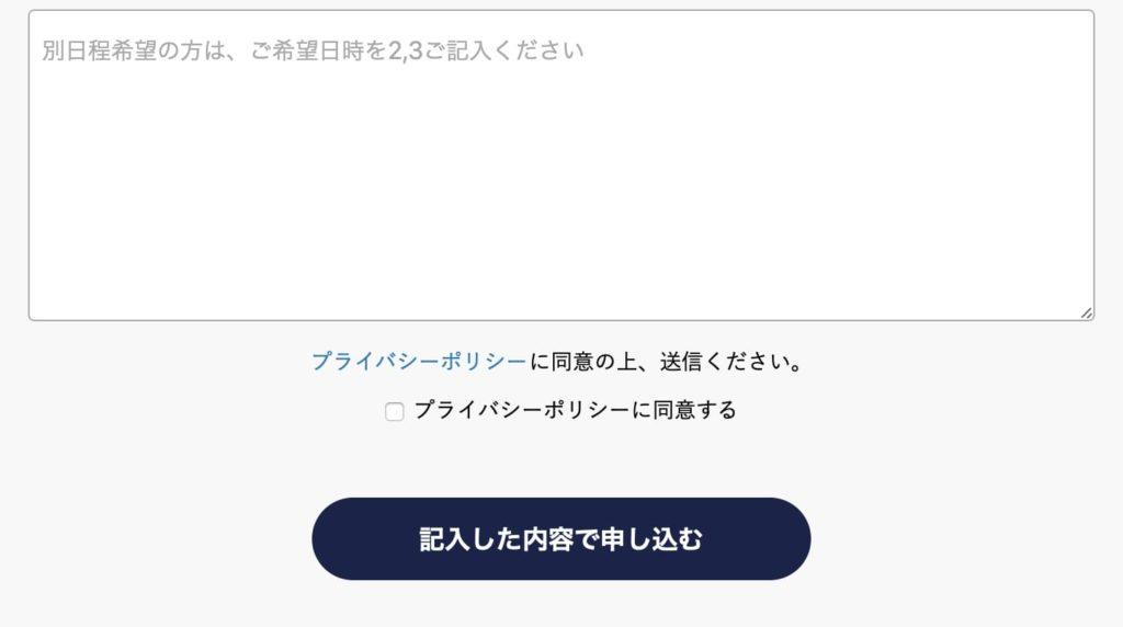 デジプロの無料説明会予約フォームNO3