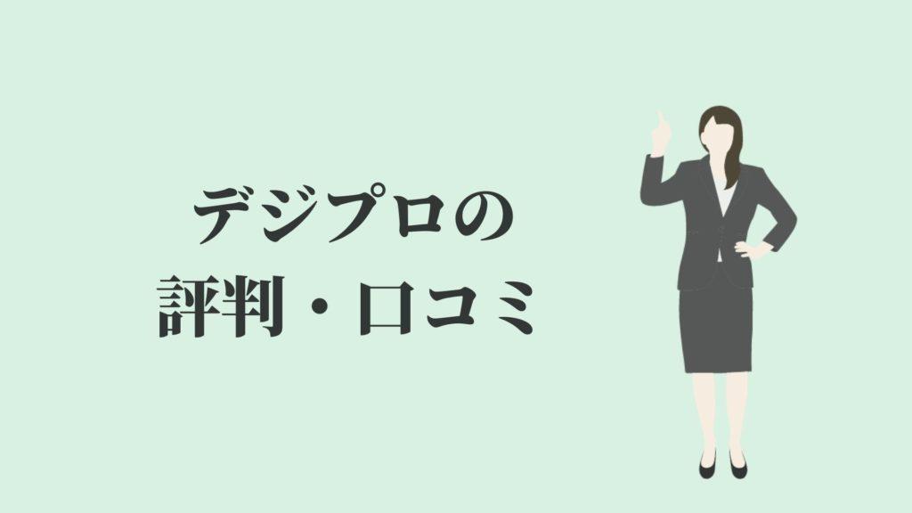 デジプロの評判・口コミ