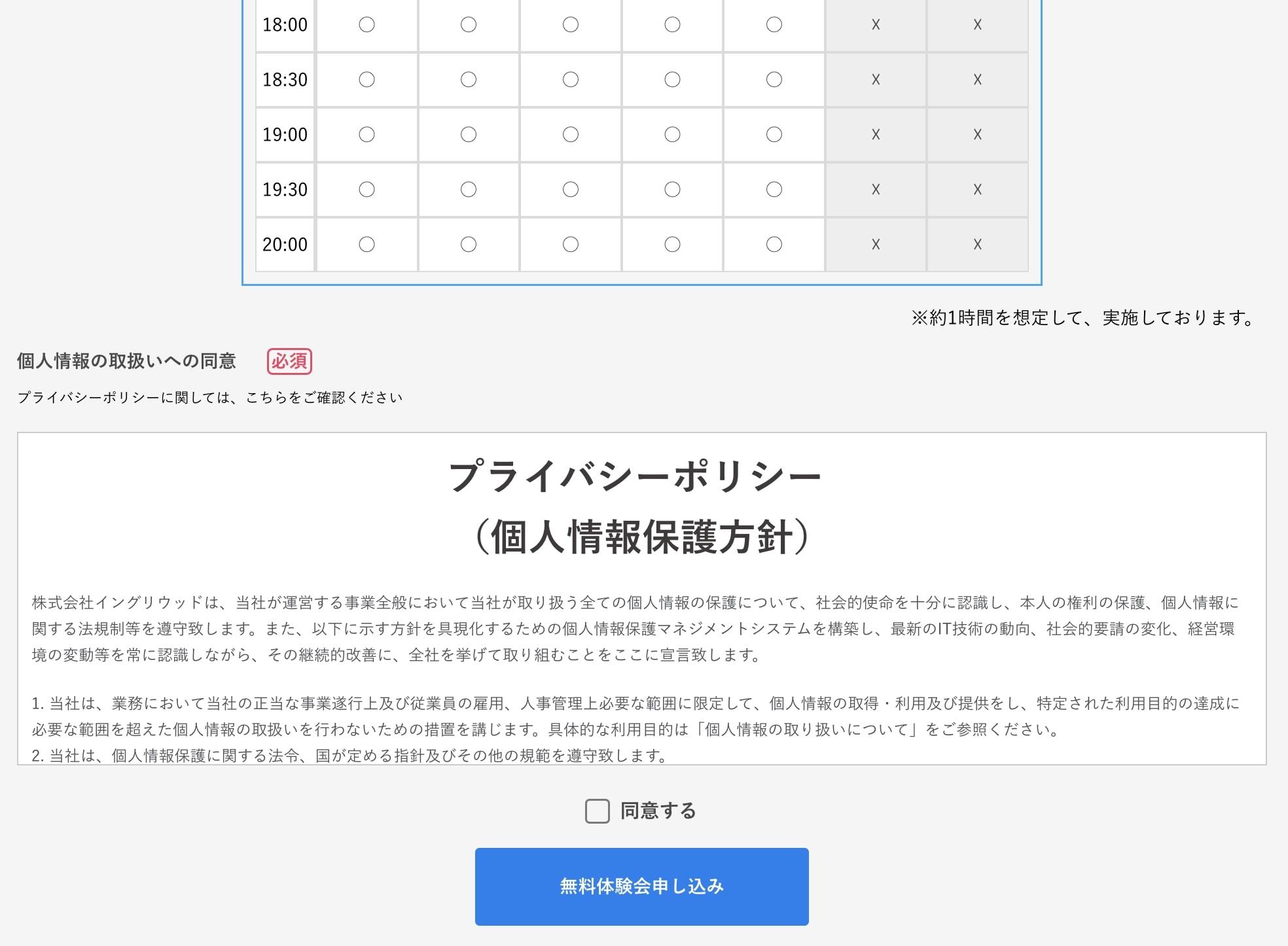 ビズデジの無料体験会予約フォームNO3