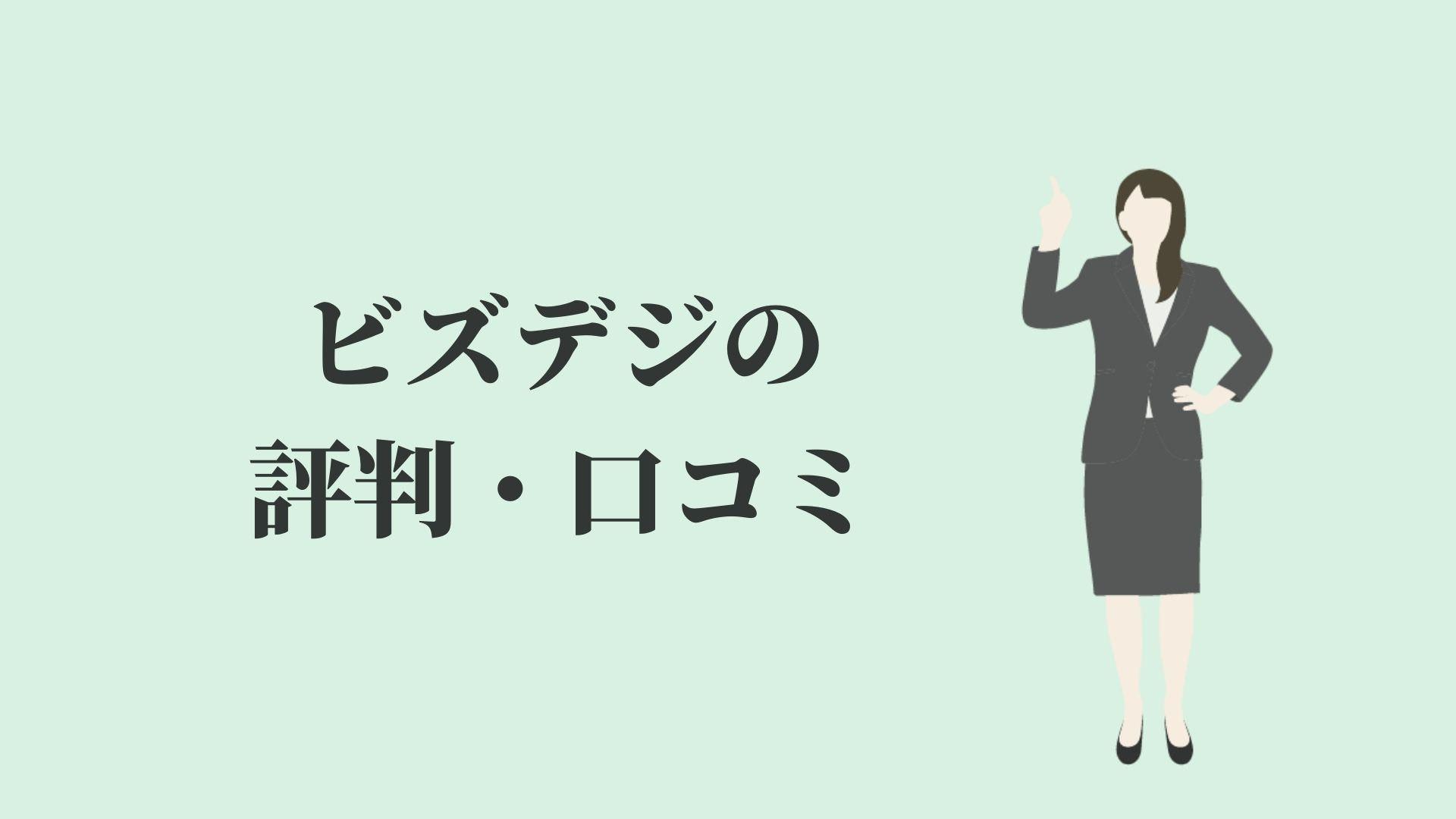 ビズデジの評判・口コミ