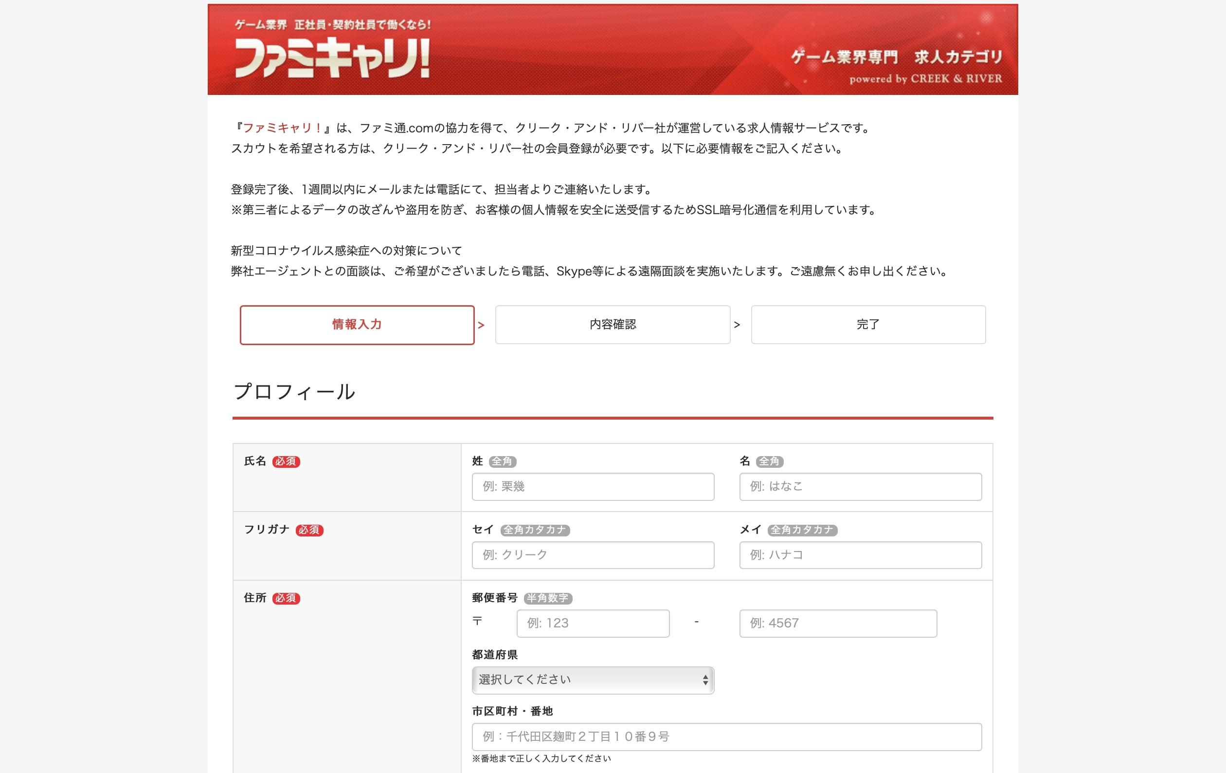 ファミキャリのプロフィール入力画面NO1