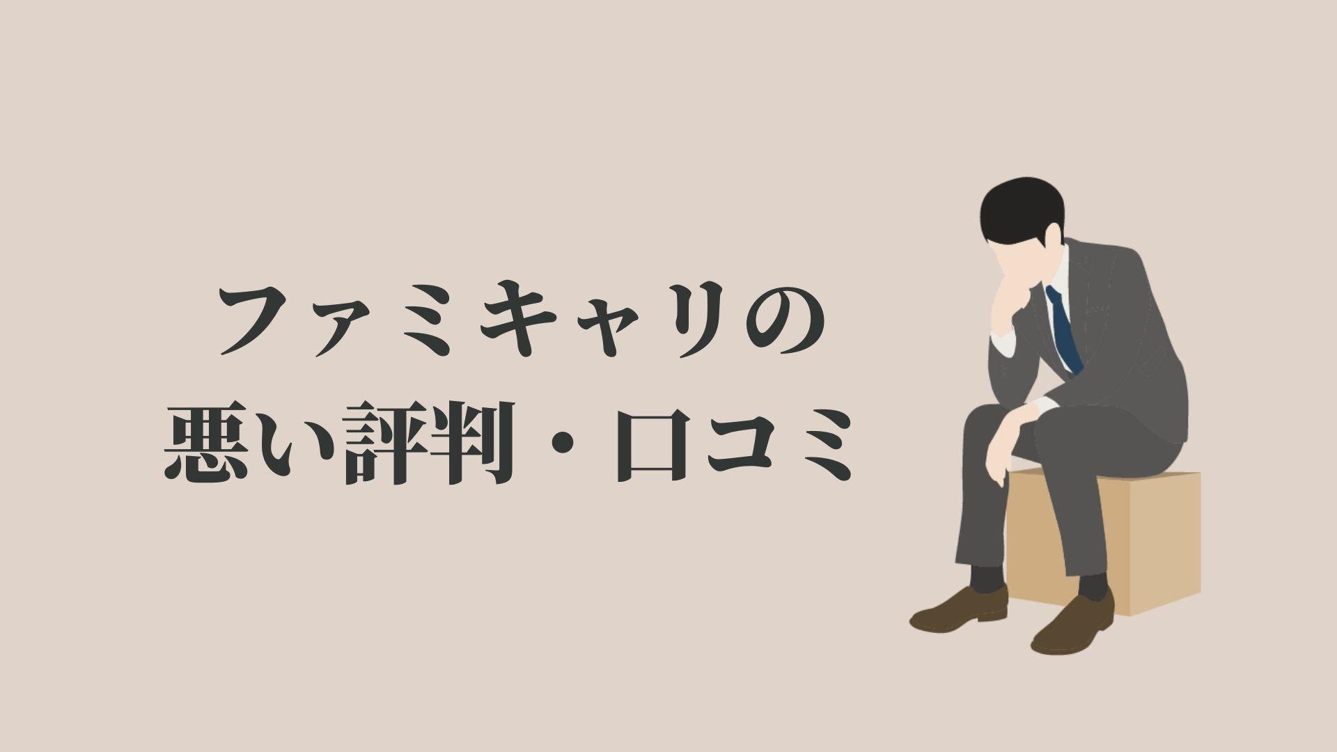 ファミキャリの悪い評判・口コミ