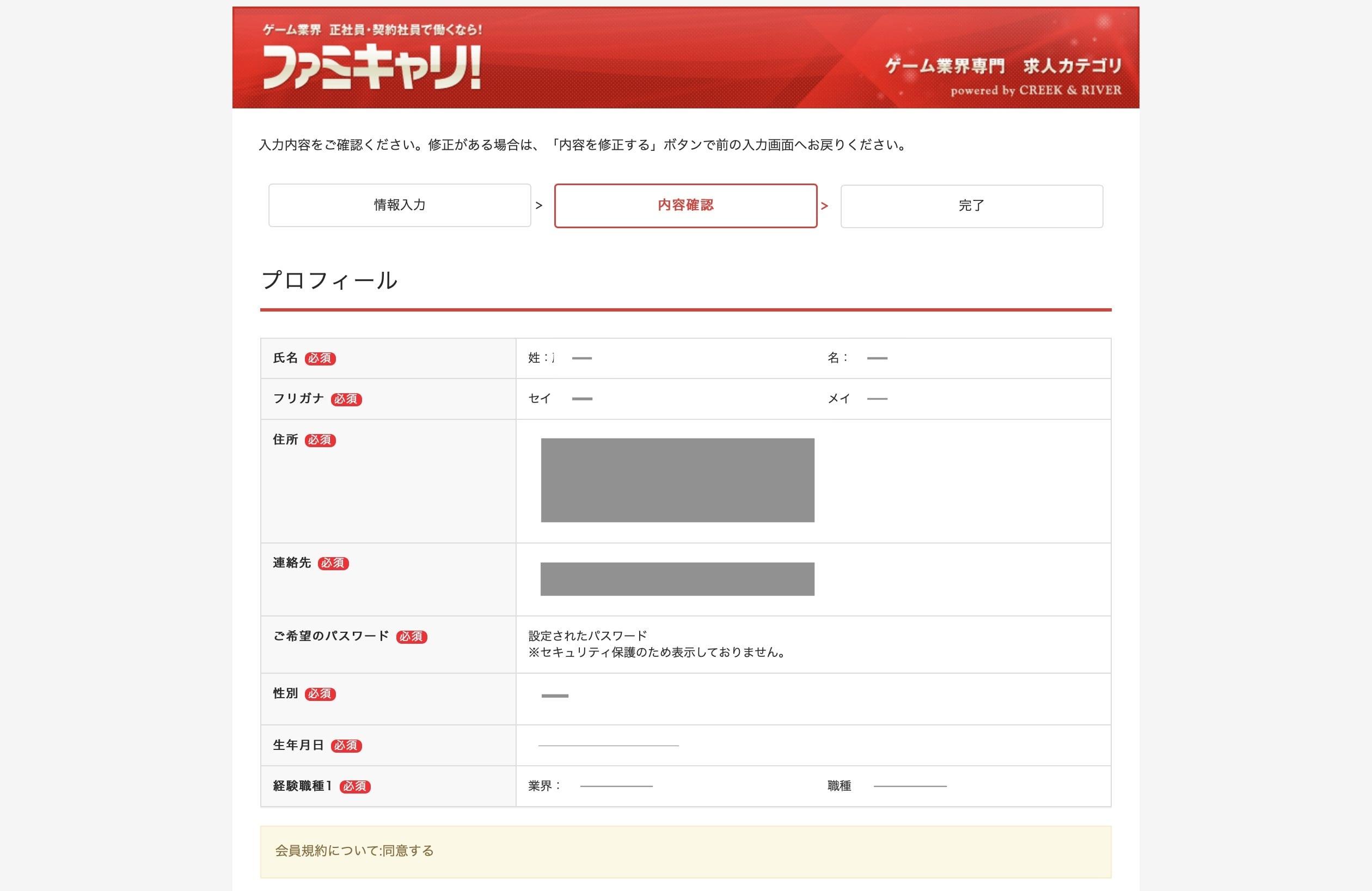 ファミキャリの登録完了画面NO1