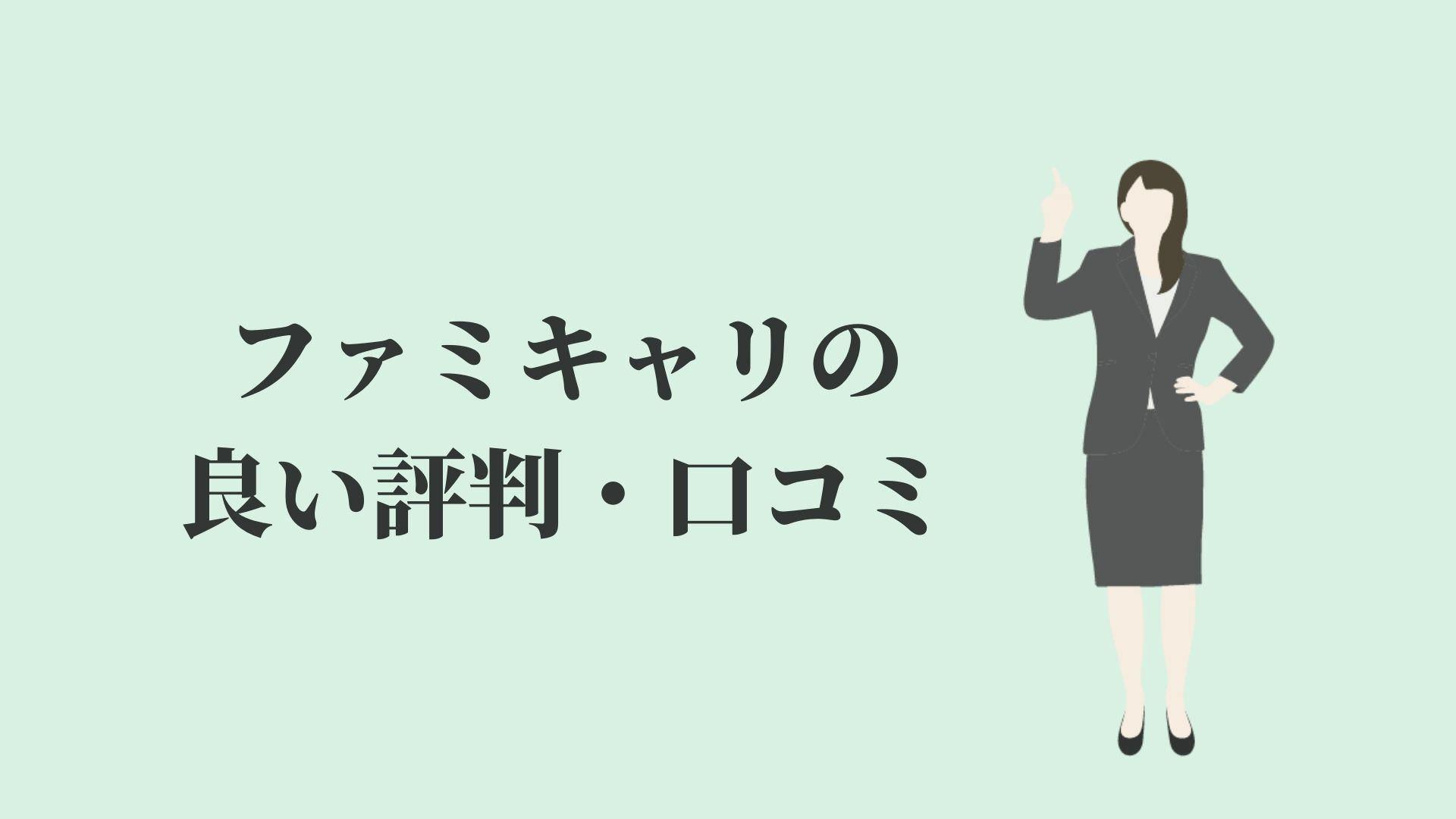 ファミキャリの良い評判・口コミ