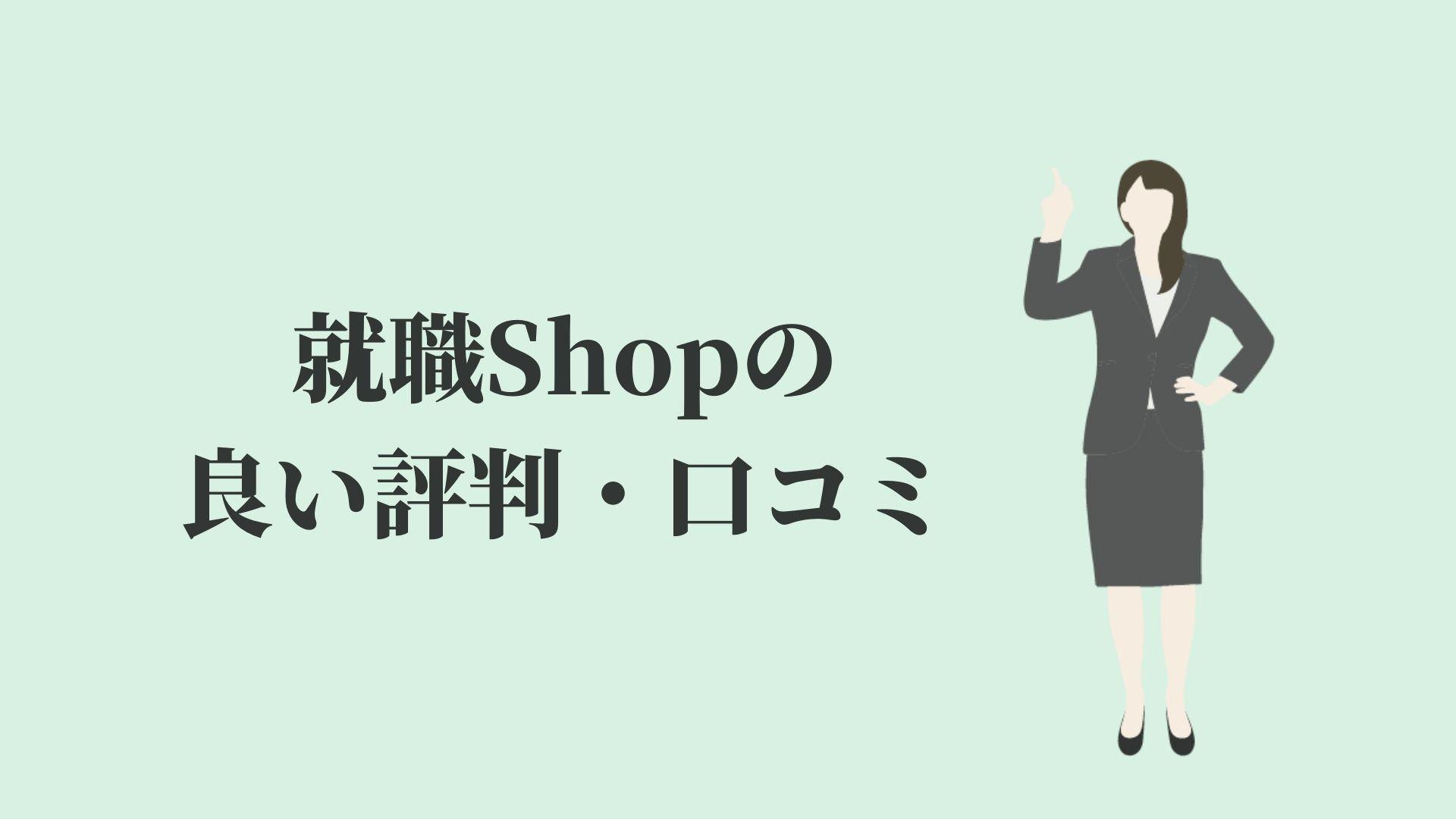就職Shopの良い評判・口コミ