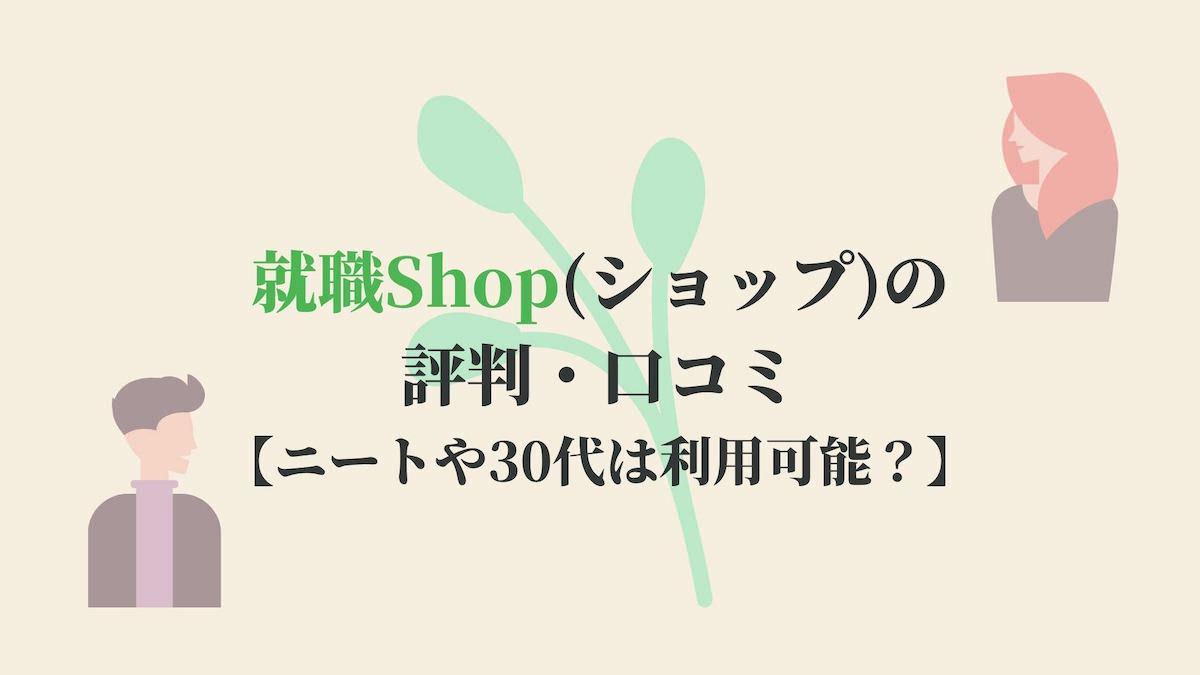 就職Shop(ショップ)の評判・口コミ【ニートや30代は利用可能】