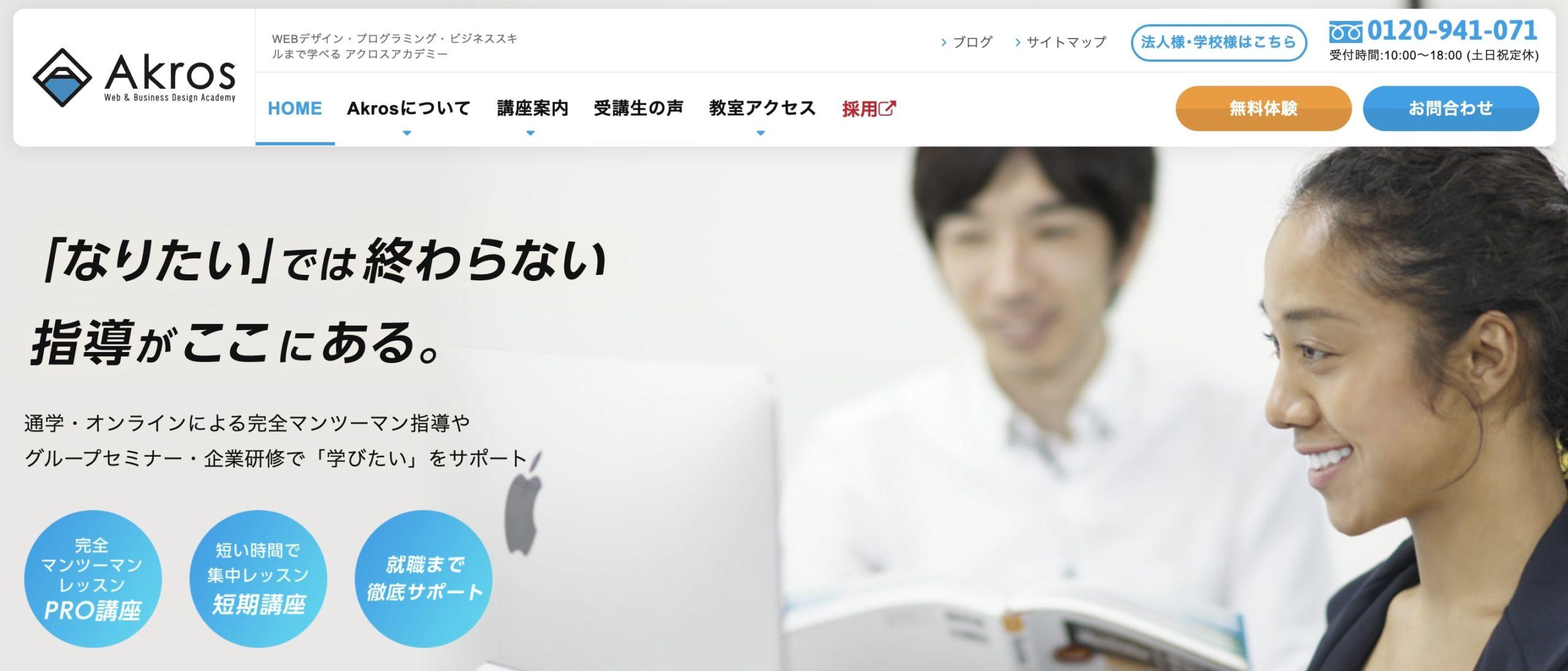 AkrosAcademyのトップページ