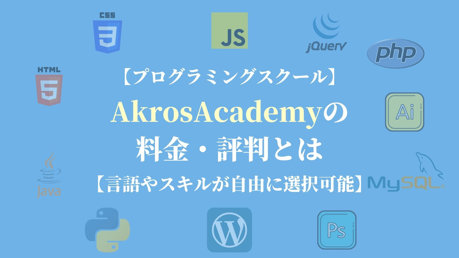 AkrosAcademyの料金・評判とは【プログラミングスクール】