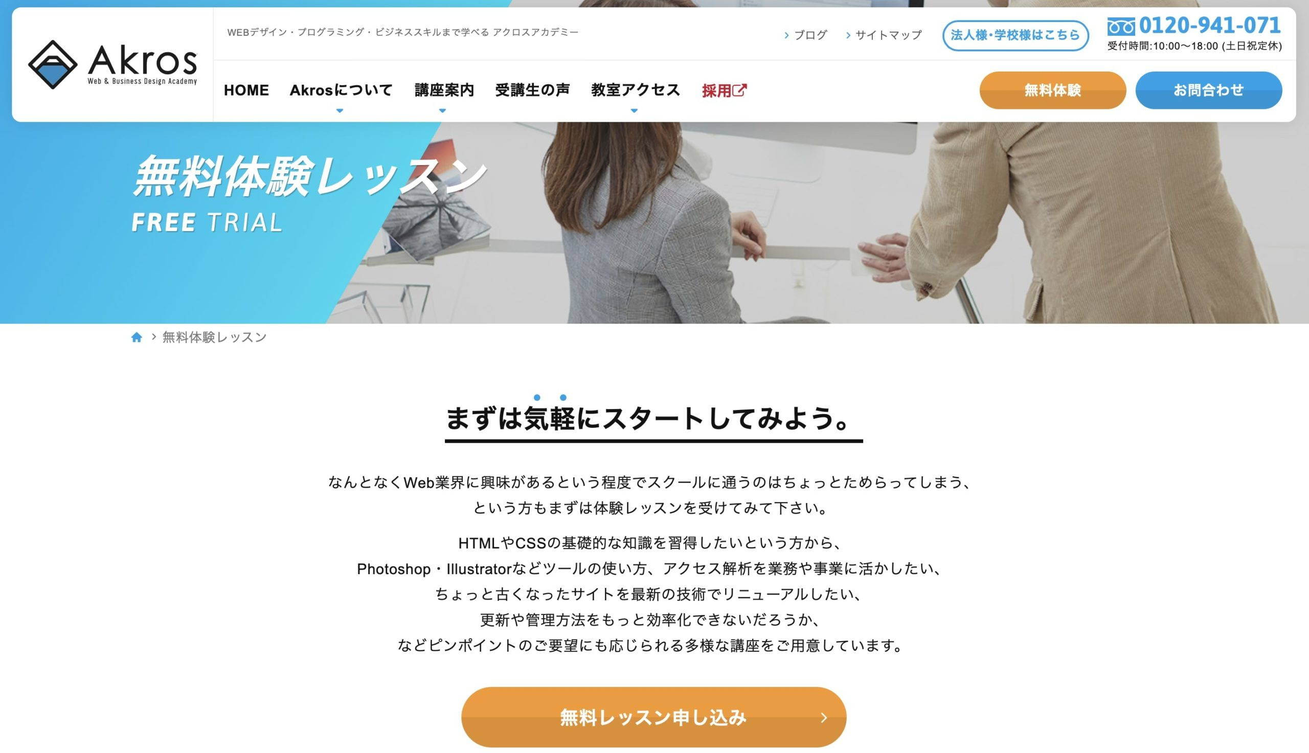 AkrosAcademyの無料体験応募フォームNO1