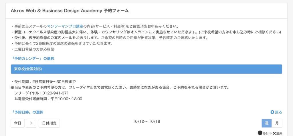 AkrosAcademyの無料体験応募フォームNO2