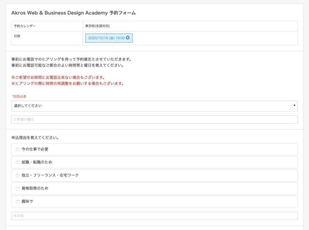 AkrosAcademyの無料体験応募フォームNO4