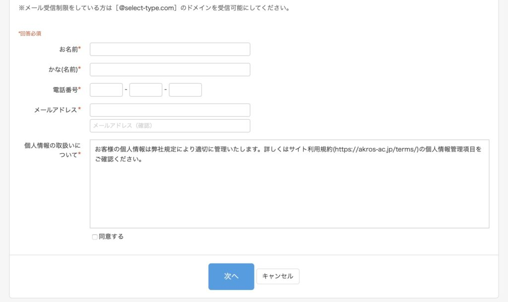 AkrosAcademyの無料体験応募フォームNO7