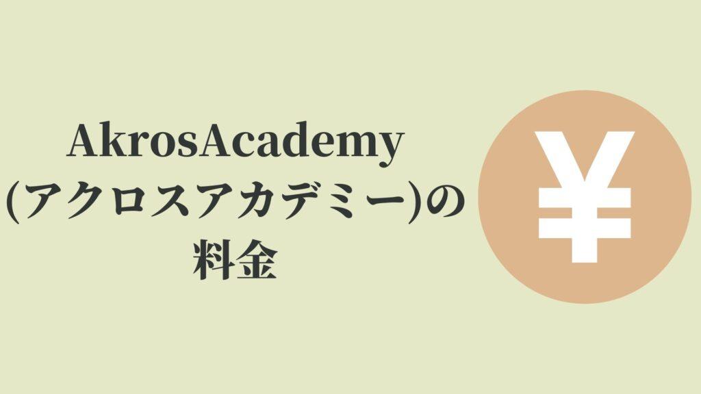 AkrosAcademy(アクロスアカデミー)の料金