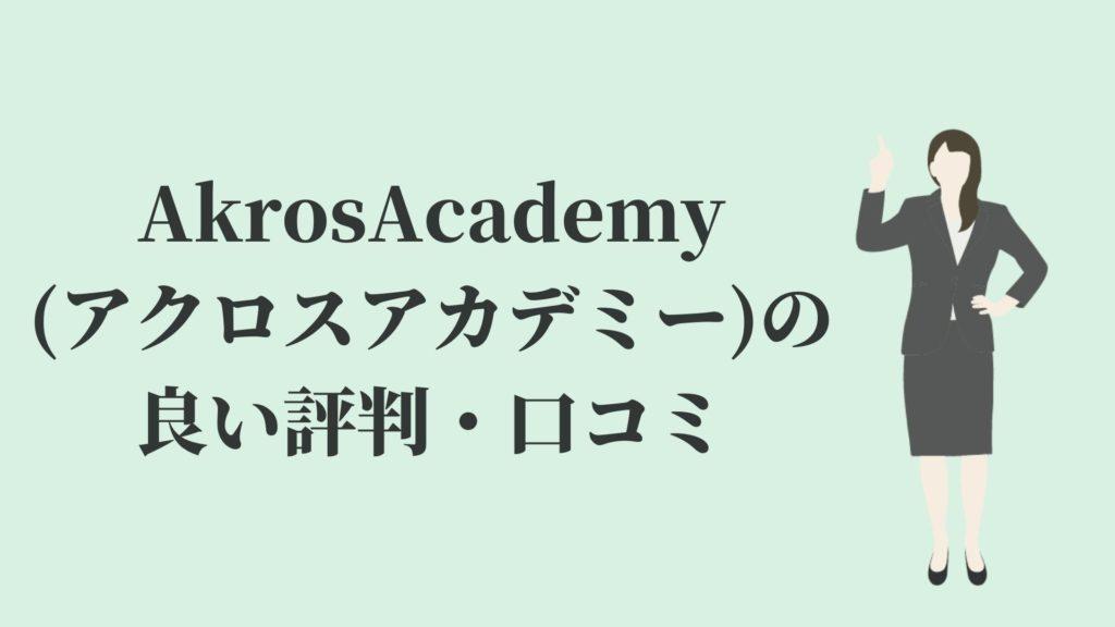 AkrosAcademy(アクロスアカデミー)の良い評判・口コミ