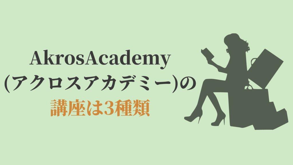 AkrosAcademy(アクロスアカデミー)の講座は3種類